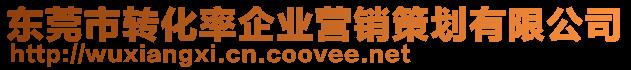 東莞市轉化率企業營銷策劃有限公司