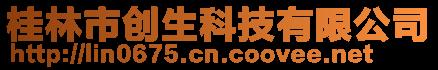 桂林市創生科技有限公司