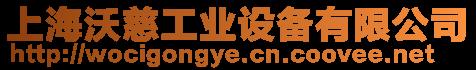 上海沃慈工业设备有限公司