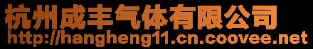 杭州成丰气体有限公司
