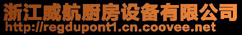 浙江威航厨房设备有限公司