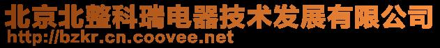 北京北整科瑞電器技術發展有限公司