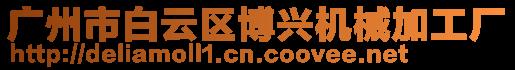 机械厂招聘_广州市白云区博兴机械加工厂招聘_2020年较新企业招聘职位列表