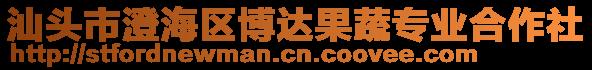汕頭市澄海區博達果蔬專業合作社