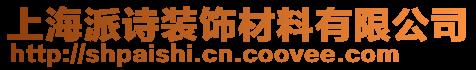 上海派詩裝飾材料有限公司