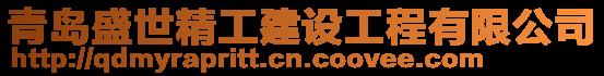 青島盛世精工建設工程有限公司