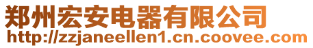 鄭州宏安電器有限公司