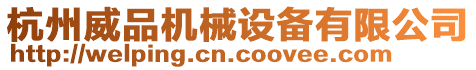 杭州威品機械設備有限公司