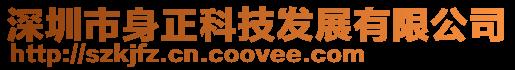 深圳市身正科技發展有限公司
