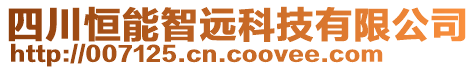 四川恒能智遠科技有限公司