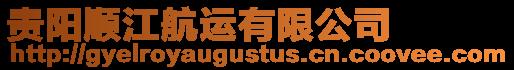 貴陽順江航運有限公司