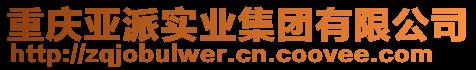 重慶亞派實業集團有限公司