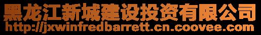 黑龍江新城建設投資有限公司