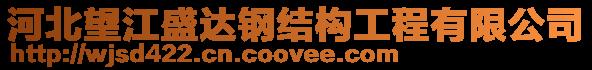 河北望江盛達鋼結構工程有限公司