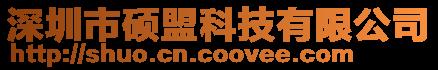 深圳市硕盟科技有限公司