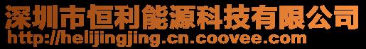 深圳市恒利能源科技有限公司